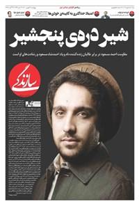 روزنامه سازندگی ـ شماره ۱۰۱۲ ـ ۴ شهریور ۱۴۰۰
