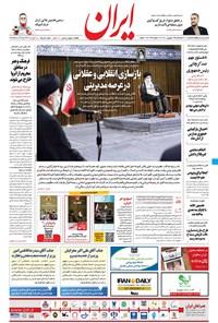 ایران - ۷ شهریور ۱۴۰۰