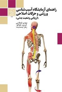 راهنمای آزمایشگاه آسیب شناسی ورزشی و حرکات اصلاحی؛ جلد اول