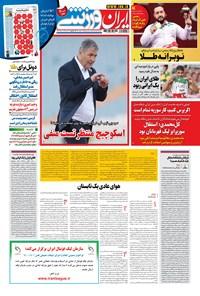 ایران ورزشی - ۱۴۰۰ يکشنبه ۷ شهريور