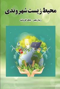 محیط زیست شهروندی