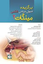 برگزیده اصول جراحی های شکمی مینگات؛ جلد دوم