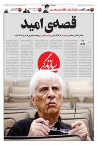 روزنامه سازندگی ـ شماره ۱۰۱۴ ـ ۷ شهریور ۱۴۰۰