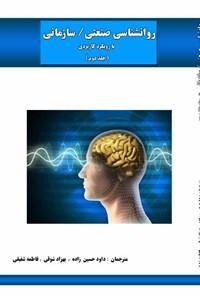 روانشناسی صنعتی/ سازمانی؛ با رویکرد کاربردی (جلد دوم)