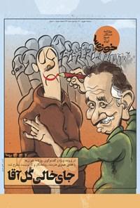 روزنامه سراسری خوزیها ـ شماره ۱۹۴ ـ دوشنبه ۸ شهریور ماه ۱۴۰۰