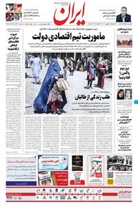 ایران - ۸ شهریور ۱۴۰۰