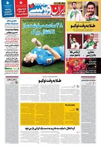 ایران ورزشی - ۱۴۰۰ دوشنبه ۸ شهريور