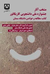 منتخب آثار جشنواره ملی دانشجویی کاریکاتور کتاب، مطالعه و خواندن دانشگاه سمنان
