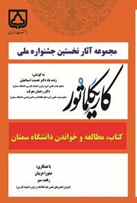مجموعه آثار نخستین جشنواره ملی کاریکلماتور کتاب، مطالعه و خواندن دانشگاه سمنان