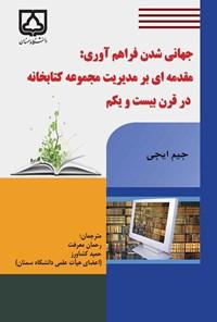 جهانی شدن فراهم آوری؛ مقدمه ای بر مدیریت مجموعه کتابخانه در قرن بیست و یکم