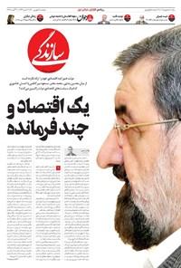 روزنامه سازندگی ـ شماره ۱۰۱۵ ـ ۸ شهریور ۱۴۰۰