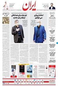 ایران - ۹ شهریور ۱۴۰۰