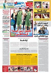 ایران ورزشی - ۱۴۰۰ سه شنبه ۹ شهريور