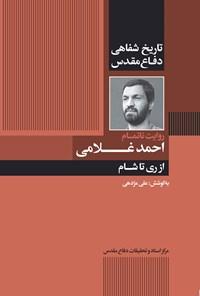 روایت ناتمام احمد غلامی؛ از ری تا شام