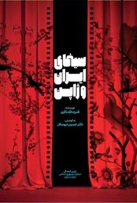 سینمای ایران و ژاپن