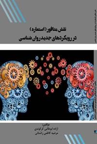 نقش متافور (استعاره) در رویکردهای جدید روانشناسی