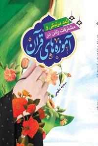 بلند مرتبگی و مشارکت زنان در آموزه های قرآن