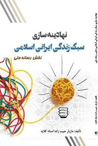 نهادینه سازی سبک زندگی ایرانی اسلامی؛ نقش رسانه ملی