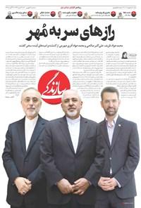 روزنامه سازندگی ـ شماره ۱۰۱۶ ـ ۹ شهریور ۱۴۰۰