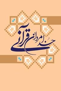 خدامردان قرآنی