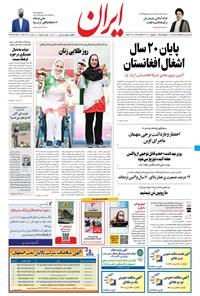 ایران - ۱۰ شهریور ۱۴۰۰