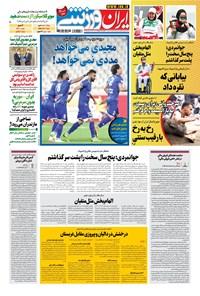 ایران ورزشی - ۱۴۰۰ چهارشنبه ۱۰ شهريور