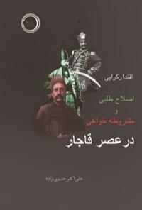 اقتدارگرایی، اصلاح طلبی و مشروطه خواهی در عصر قاجار