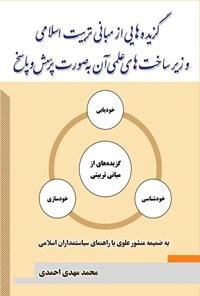 گزیده هایی از مبانی تربیت اسلامی و زیرساخت های علمی آن به صورت پرسش و پاسخ