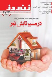 مجله زن روز ـ شماره ۲۷۴۳ ـ ۱۳ شهریور ۱۴۰۰
