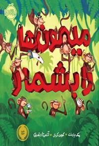 میمون ها را بشمار