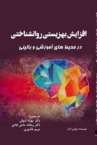 افزایش بهزیستی روانشناختی در محیط های آموزشی و بالینی