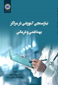 نیازسنجی آموزشی در مراکز بهداشتی و درمانی