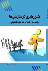 هنر رهبری در سازمان ها