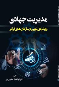 مدیریت جهادی؛ رویکردی نوین در سازمان های ایرانی