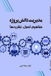 مدیریت دانش پروژه