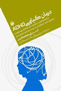 درمان گیاهی ADHD