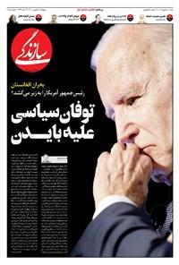 روزنامه سازندگی ـ شماره ۱۰۱۸ ـ ۱۱ شهریور ۱۴۰۰