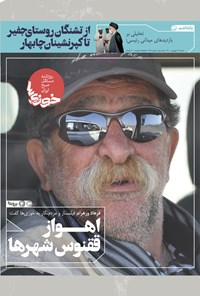روزنامه سراسری خوزیها ـ شماره ۱۹۷ ـ شنبه ۱۳ شهریور ماه ۱۴۰۰
