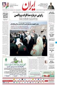 ایران - ۱۳ شهریور ۱۴۰۰