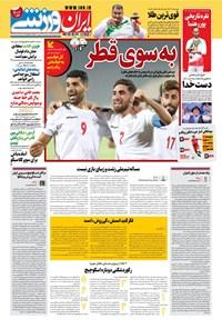 ایران ورزشی - ۱۴۰۰ شنبه ۱۳ شهريور