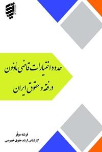 حدود و اختیارات قاضی مأذون در فقه و حقوق ایران
