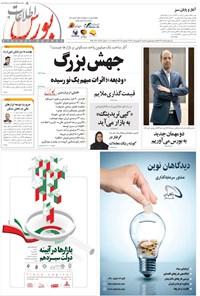 هفته نامه اطلاعات بورس ـ شماره ۴۱۲ ـ ۱۳ شهریور ۱۴۰۰