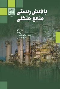 پالایش زیستی منابع جنگلی