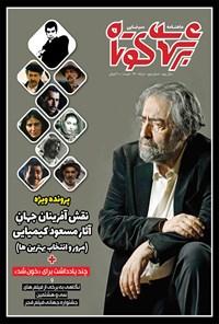 ماهنامه برش های کوتاه ـ شماره ۹ ـ خرداد ۱۴۰۰