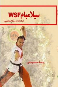 سیلامبام WSF (بادیگاردی، دفاع شخصی)