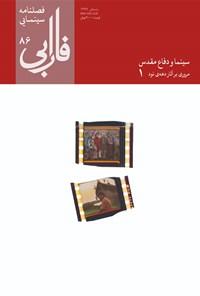 فصلنامه سینمایی فارابی ـ شماره ۸۶ ـ زمستان ۱۳۹۹