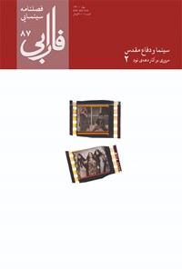 فصلنامه سینمایی فاربی ـ  شماره ۸۷ ـ بهار ۱۴۰۰