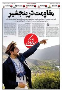 روزنامه سازندگی ـ شماره ۱۰۱۹ ـ ۱۳ شهریور ۱۴۰۰