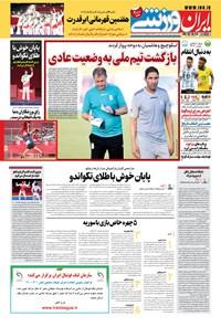 ایران ورزشی - ۱۴۰۰ يکشنبه ۱۴ شهريور