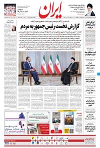 ایران - ۱۴ شهریور ۱۴۰۰